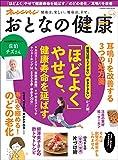 おとなの健康 vol.5