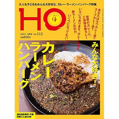 HO vol.112(みんな大好き! カレー・ラーメン・ハンバーグ)