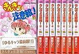 きんぎょ注意報! (なかよし60周年記念版) コミック 1-8巻セット (KCデラックス なかよし)