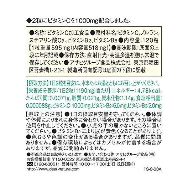 ディアナチュラ ビタミンC 120粒 (60日分)の紹介画像2