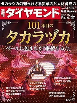 [ダイヤモンド社]の週刊ダイヤモンド 2015年6/27号 [雑誌]