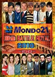 麻雀 BATTLE ROYAL 2010~次鋒戦~[DVD]