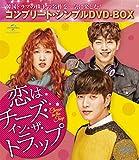 恋はチーズ・イン・ザ・トラップ<コンプリート・シンプルDVD-BOX5,000円シリ...[DVD]