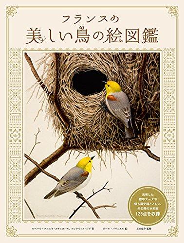 フランスの美しい鳥の絵図鑑の詳細を見る