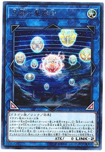 遊戯王 / 天球の聖刻印(ウルトラ) / LVP1-JP031 / LINK VRAINS PACK(リンク・ヴレインズ・パック)