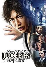 JUDGE EYES (ジャッジ アイズ) :死神の遺言 【初回特典】探偵支援パック プロダクトコード 同梱 - PS4