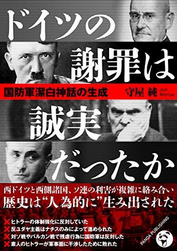 国防軍潔白論の生成: ドイツの謝罪は誠実だったか (WW2セレクト)