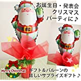 サンタクロースバルーンとお菓子がたっぷり入ったスペシャルクリスマスギフト!  「ウィムジカル?サンタ バルーンポット」 クリスマスパーティでイベントでお祝いやお礼にも? お届け日時指定も可能です。