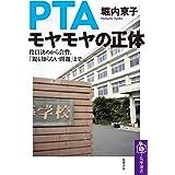 PTA モヤモヤの正体 ――役員決めから会費、「親も知らない問題」まで (筑摩選書)