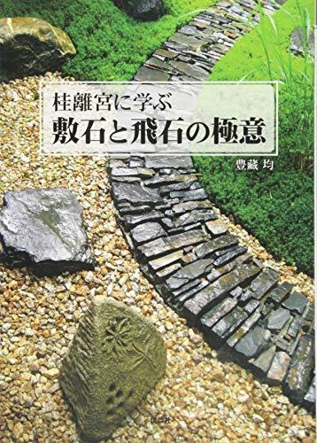 桂離宮に学ぶ 敷石と飛石の極意