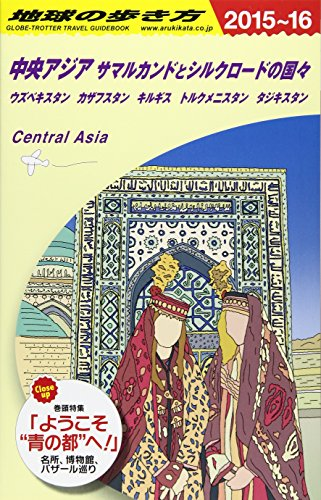 D15 地球の歩き方 中央アジア サマルカンドとシルクロードの国々 2015~2016の詳細を見る