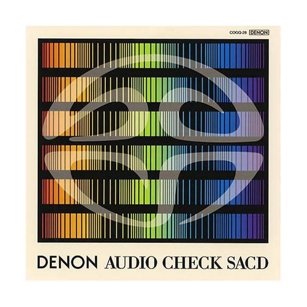 オーディオ・チェックSACDの商品画像