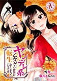 ヤンデレ系乙女ゲーの世界に転生してしまったようです 第3話 (アリアンローズコミックス)