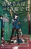 古見さんは、コミュ症です。 9 (9) (少年サンデーコミックス)