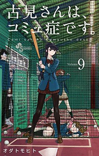 古見さんは、コミュ症です。 (9) (少年サンデーコミックス)の詳細を見る