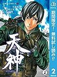 天神―TENJIN―【期間限定無料】 2 (ジャンプコミックスDIGITAL)