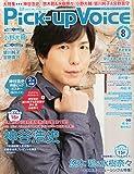 Pick-up Voice(ピックアップボイス) 2015年 08 月号 [雑誌]