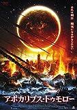 アポカリプス・トゥモロー[DVD]