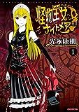 ★【100%ポイント還元】【Kindle本】怪物王女ナイトメア(1) (シリウスコミックス) が特価!