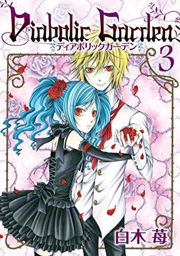 Diabolic Garden 3巻 (デジタル版Gファンタジーコミックス)