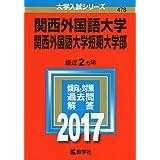 関西外国語大学・関西外国語大学短期大学部 (2017年版大学入試シリーズ)