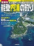 新装版 能登内浦の釣り (航空写真で見る絶好の釣り場!)