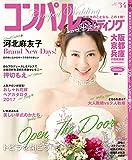 コンパルウエディング COMPAL WEDDING 34 秋号【雑誌】