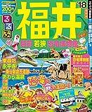 るるぶ福井 越前 若狭 恐竜博物館'18 (るるぶ情報版 中部 7)