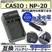 AP カメラ/ビデオ 互換 バッテリーチャージャー シガーソケット付き カシオ NP-20 急速充電 AP-UJ0046-CS20-SG