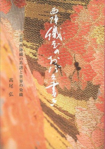西陣 織屋のおぼえ書き 京都 西陣織の系譜と世界の染織