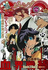 ジャンプSQ.CROWN 10巻 表紙画像