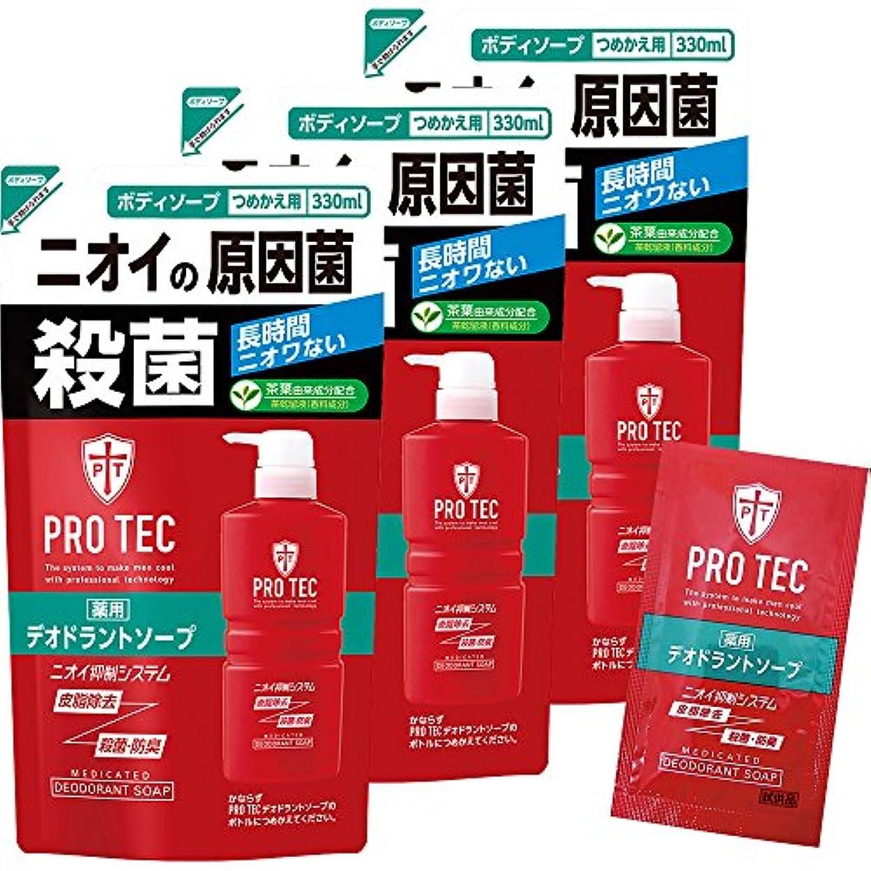ホット発明する社交的【Amazon.co.jp限定】PRO TEC(プロテク) デオドラントソープ 詰め替え(医薬部外品) 330ml×3個パック+デオドラントソープ1回分付