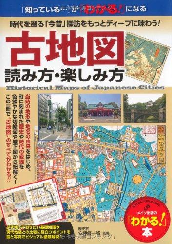 古地図 見かた・楽しみ方 (「わかる!」本)