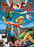 散人左道 (1) (ヤングキングコミックス)