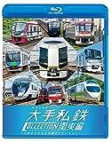 ビコム 列車大行進BDシリーズ 列車大行進 大手私鉄コレクション...[Blu-ray/ブルーレイ]
