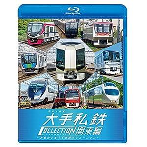 列車大行進 大手私鉄コレクション 関東編 大都会を支える車両バリエーション 【Blu-ray Disc】