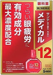 【第2類醫薬品】サンテメディカル12 12mL x1