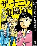 ザ・ナニワ金融道 4 (ヤングジャンプコミックスDIGITAL)