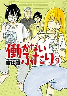 働かないふたり 第01-09巻 [Hatarakanai Futari vol 01-09]