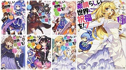 この素晴らしい世界に祝福を! 文庫 1-7巻セット (角川スニーカー文庫)