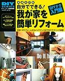 DIYシリーズ 増補改訂版自分でできる! 我が家を簡単リフォーム (Gakken Mook DIY SERIES) 画像