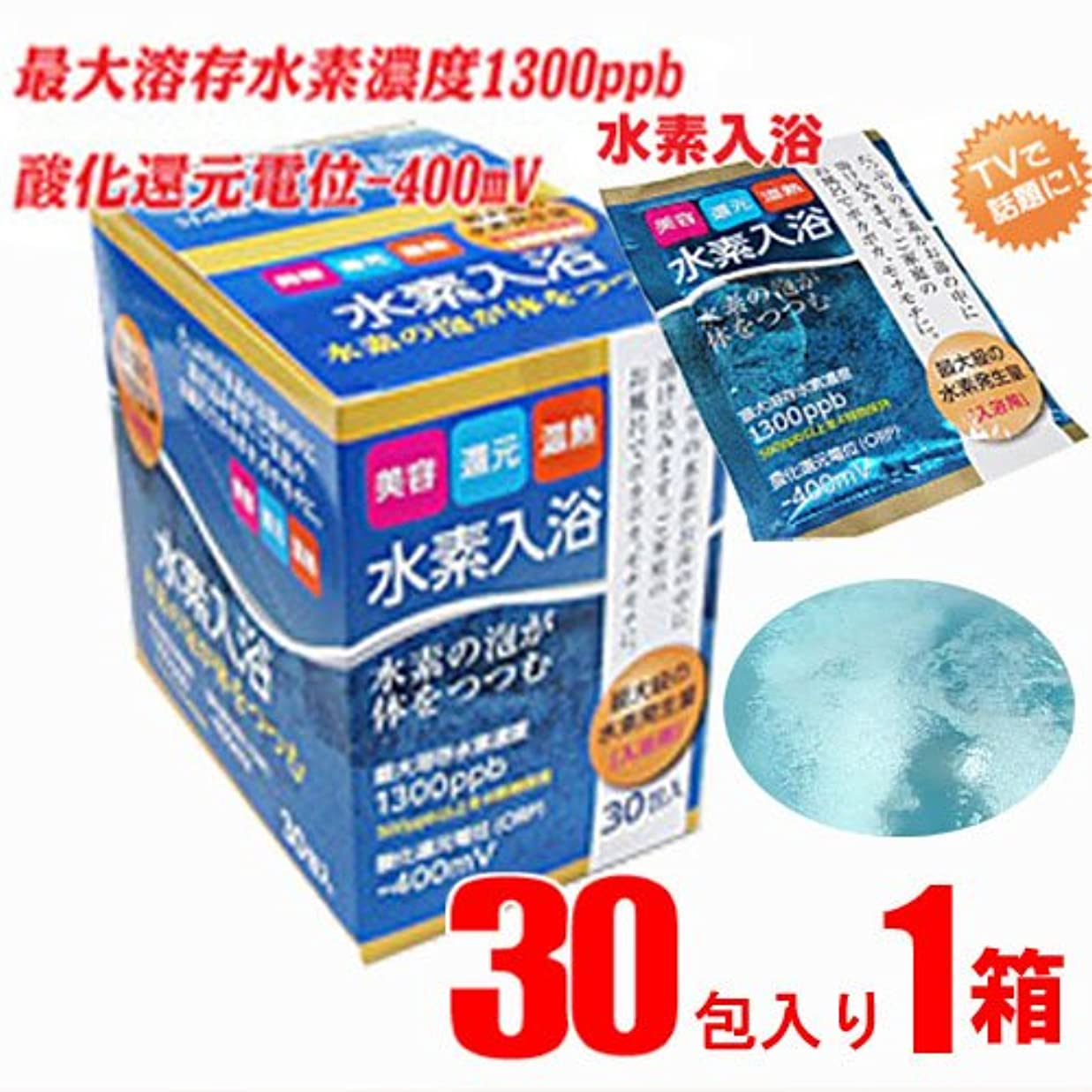 公然と手つかずの広告【30包】水素入浴 35gx30包 (4573360821029)