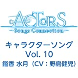 TVアニメ ACTORS -Songs Connection- キャラクターソング Vol.10 鑑香 水月(CV:野島健児)