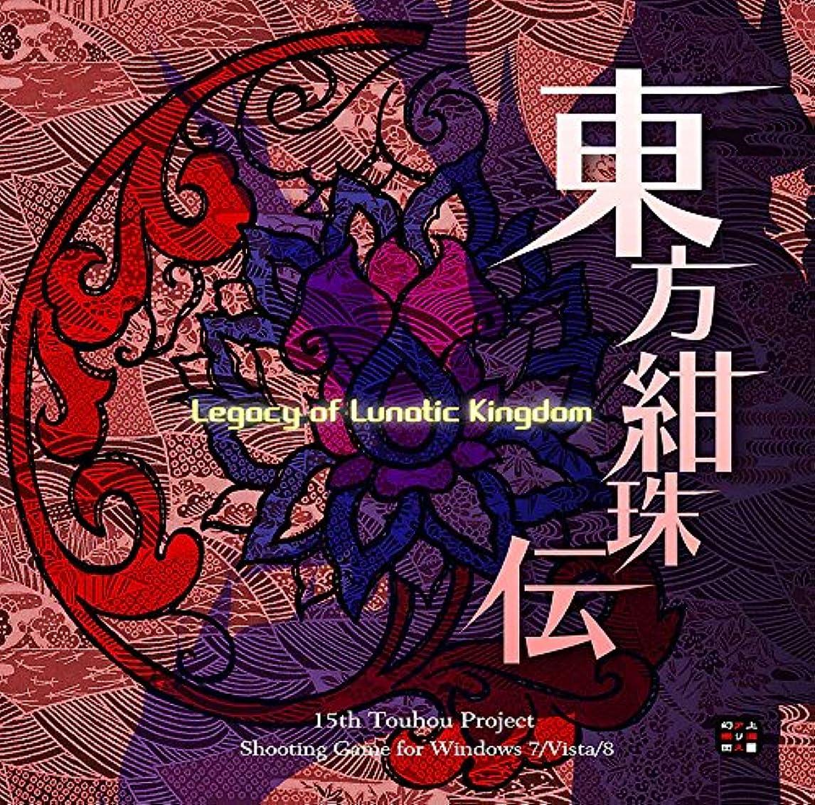 特定のバーストミリメートル東方紺珠伝 ~ Legacy of Lunatic Kingdom.[東方Project]