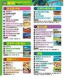 まっぷる 静岡 浜名湖・富士山麓・伊豆'20 (マップルマガジン 東海 1) 画像