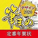 筆まめデザイン2020 定番年賀状 (最新)|win対応|ダウンロード版