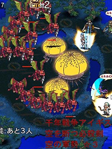ビデオクリップ: 千年戦争アイギス 空を断つ必殺剣 空の軍勢