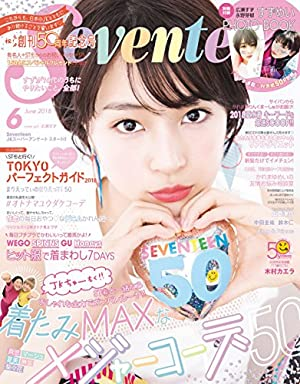 Seventeen (セブンティーン) 2018年6月号 [雑誌]