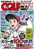 GOLFコミック 2018年2月号[雑誌]