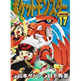 ポケットモンスターSPECIAL (17) (てんとう虫コミックススペシャル)